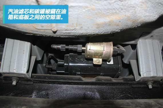螺栓固定的油箱和缝隙里藏着的汽滤和碳罐