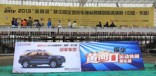 广汽吉奥助阵2013中国全地形车锦标赛