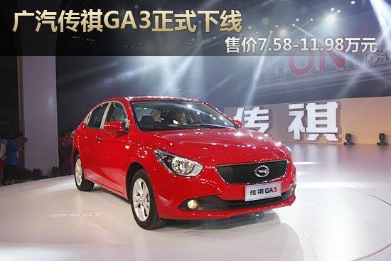 广汽传祺GA3正式下线 售价7.58-11.98万元