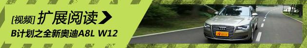 汽车测试B计划:全新奥迪A8L W12