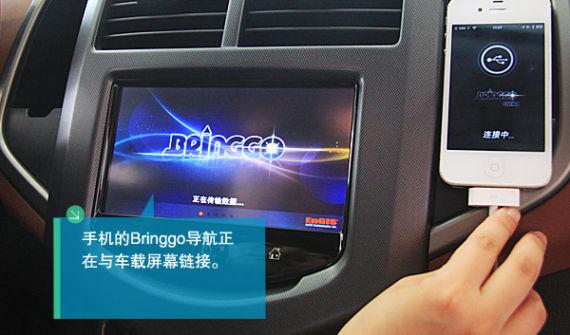 手机的Bringgo导航正 在与车载屏幕链接