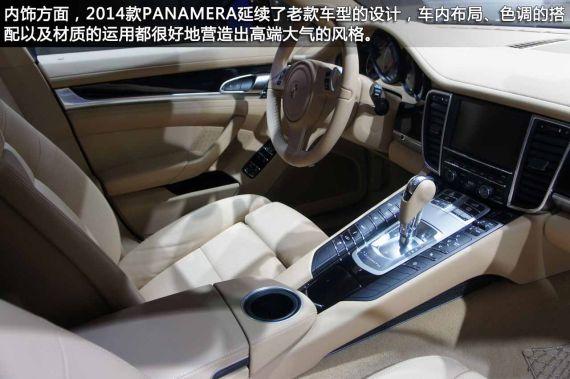 新款保时捷Panamera上市 售113.8万元起