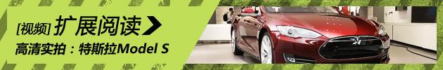 新浪汽车实拍 特斯拉Model S高清详解