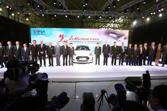 长安标致雪铁龙工厂竣工 全新DS5交车
