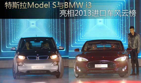特斯拉Model S与BMW i3亮相进口车风云榜
