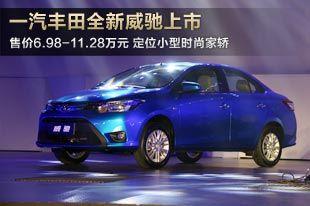 一汽丰田新威驰上市 售价6.98-11.28万
