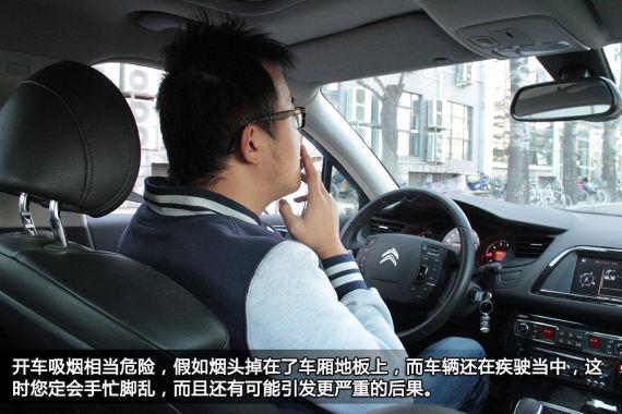 杜绝开车坏习惯 每天都是安全日