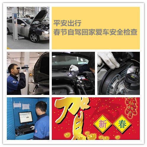 春节自驾回家爱车安全检查