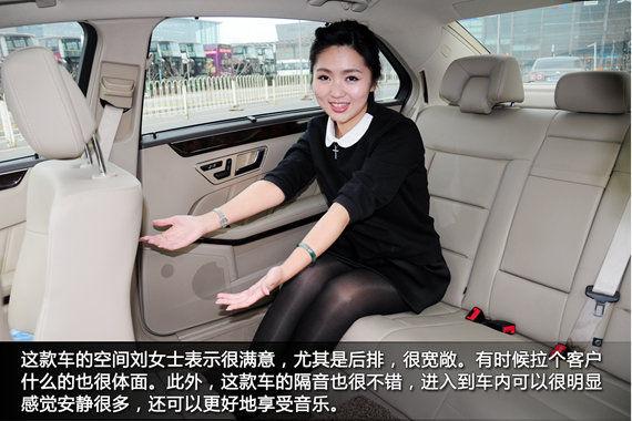 空间宽敞驾驶轻便 奔驰E级车主访谈