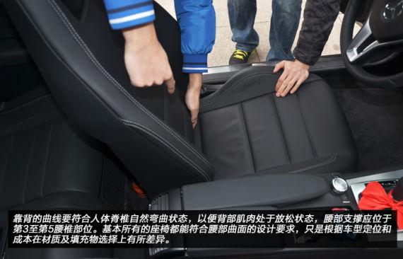 座椅靠背重点看腰部曲线和侧向支撑