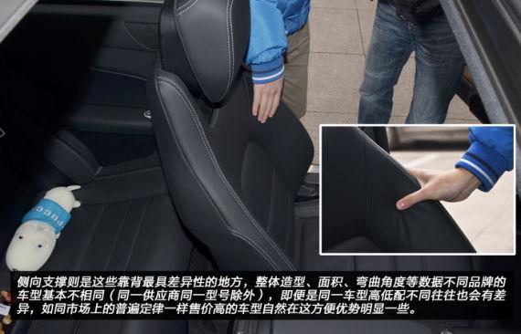 侧向支撑往往是座椅最具差异性的地方