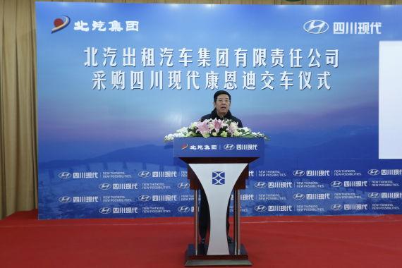 北京北汽出租汽车集团党委书记、董事长 倪专法致辞