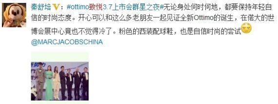 微博认证:超级名模秦舒培