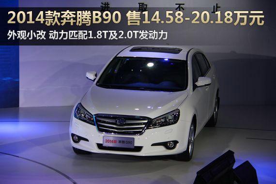 2014款奔腾B90上市 售14.58-20.18万元