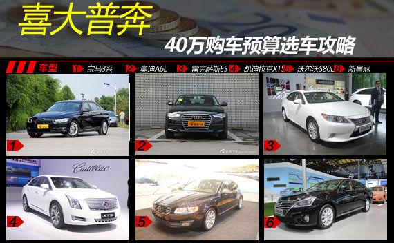 喜大普奔 40万购车预算选车攻略