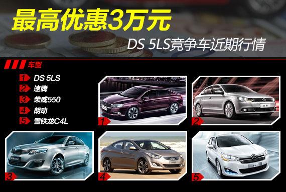 DS 5LS竞争车行情