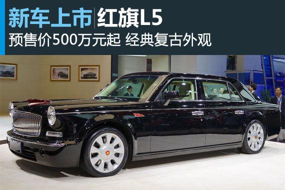 红旗L5上市启动预售,预售价500万元起。