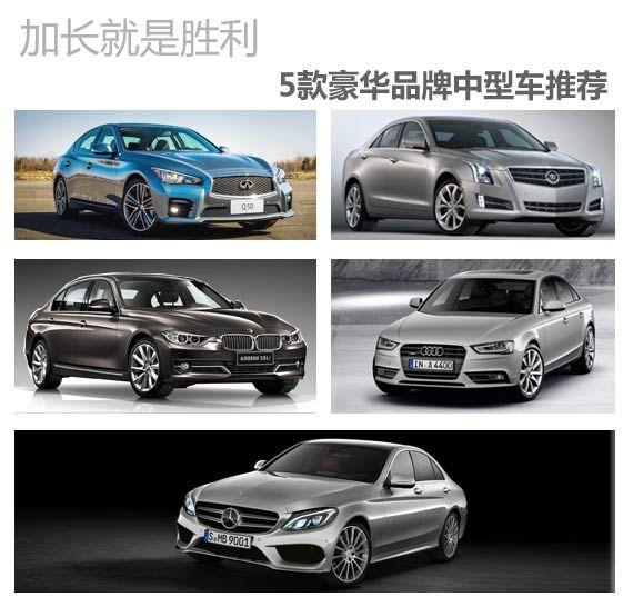 5款豪华品牌中型车推荐