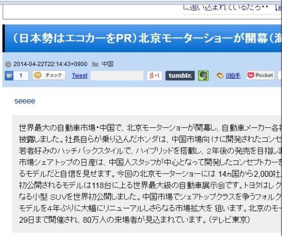 http://blog.livedoor.jp论坛上引用的东京电视台有关北京车展的报道引发网友热议