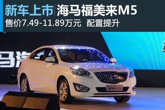 海马福美来M5上市 售价7.49-11.89万元