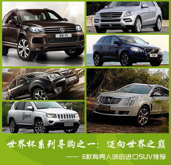 迈向世界之巅 6款有男人味的进口SUV推荐