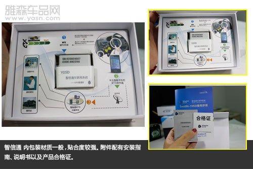 6款汽车魔盒PK腾讯路宝nb999元祖灰图片