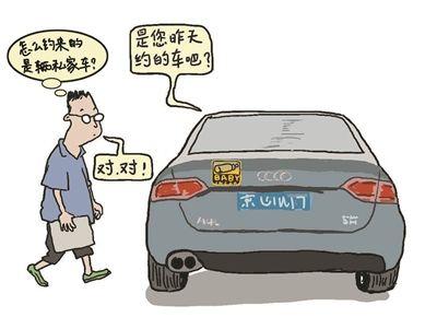 打车软件专约私家车 无经营许可合法性遭质疑