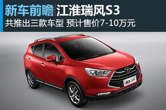 瑞风S3将于8月27日首发 共推出3款车型