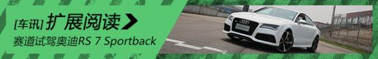 赛道试驾奥迪RS 7 Sportback