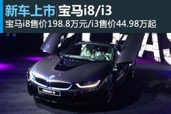 宝马i8售价198.8万/i3售44.98万起