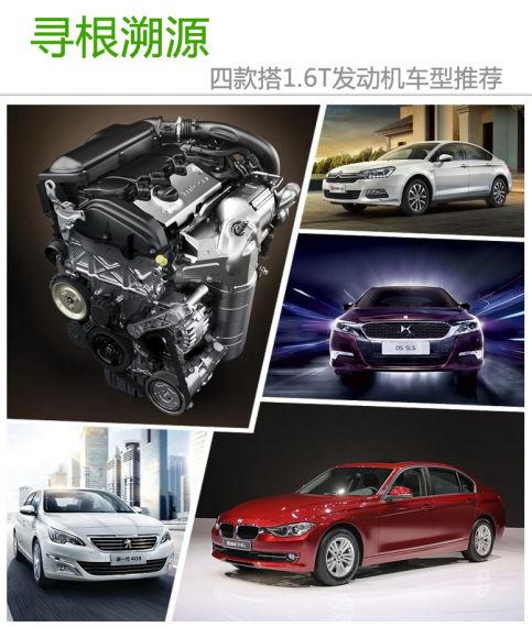 寻根溯源 四款搭1.6T发动机车型推荐