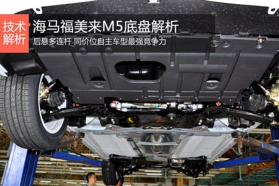 技能专精 海马福美来M5底盘解析