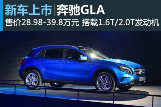 奔驰GLA正式上市 售价28.98-39.8万元