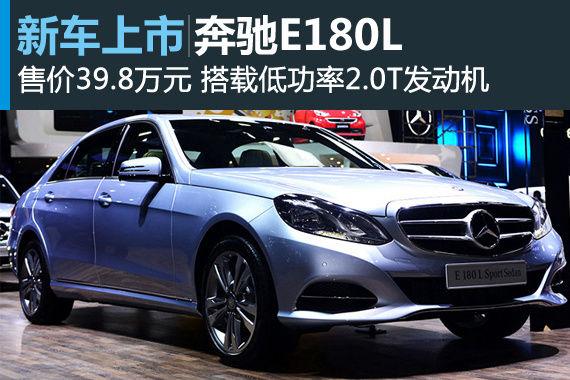 北京奔驰E180L上市 售价39.8万元
