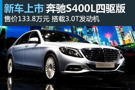 奔驰S400L四驱版上市 售价133.8万元