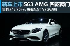 奔驰S63 AMG 4MATIC上市 售价247.8万元
