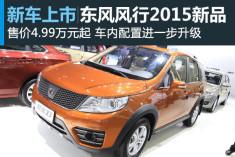 东风风行2015款新品上市 售价4.99万元起