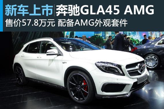 奔驰GLA45 AMG广州车展上市 售价57.8万元