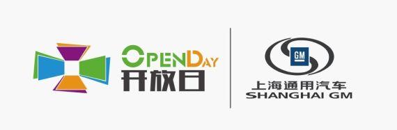 上海通用汽车开放日
