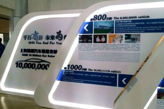 12月4日 上海通用销量突破1000万辆