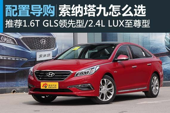 索纳塔九 推荐1.6T GLS领先型/2.4L LUX至尊型