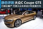 静态体验大众C Coupe GTE