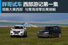 """视频:胖哥""""西游记"""" 携神秘座驾游青海湖"""