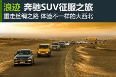 http://auto.sina.com.cn/driving/2015-09-01/detail-ifxhkafe6253523.shtml 征服大西北