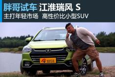 视频:[胖哥试车]147期 试驾江淮瑞风S2