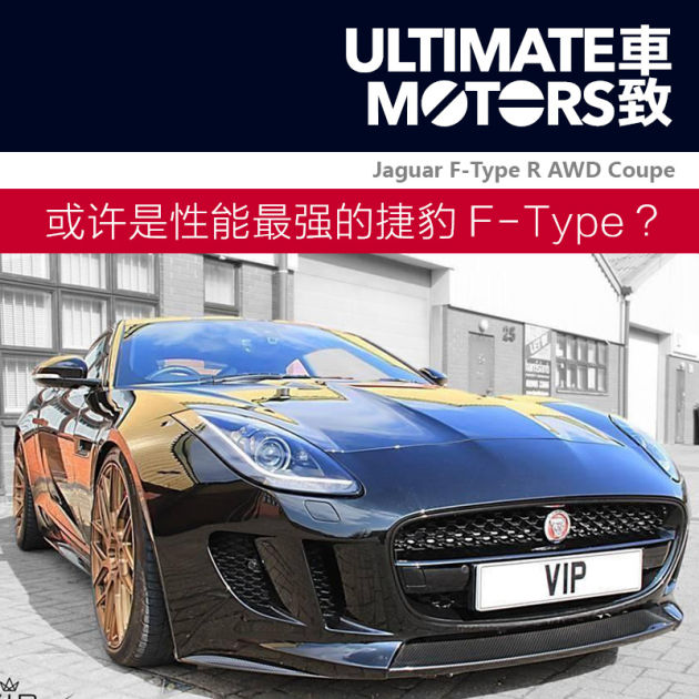 捷豹F-Type R AWD Coupe