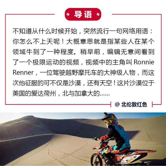 他真的上天了 RR示范越野摩托的正确骑法