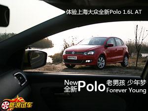 新浪体验上海大众全新Polo