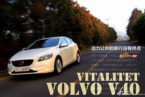 新浪汽车海外试驾图解全新沃尔沃V40