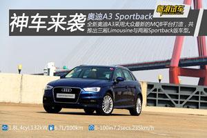 新浪汽车试驾全新奥迪A3 Sportback